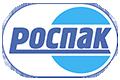 Роспак